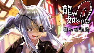 【龍が如く0】夜の街で豪遊っ・・・・!!ぺこ!【ホロライブ/兎田ぺこら】※ネタバレあり