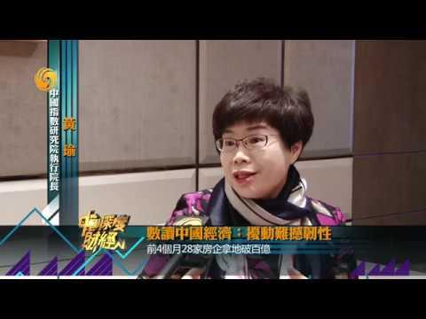 《中国深度财经》數讀中國經濟 擾動難撼韌性   20190511