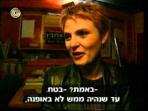 Offer Nachson s Sister BlissFaithless Israeli TV 1998