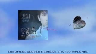 Gambar cover Jang Jae In 장재인 환청 Auditory Hallucination & 나쑈 NaShow instrumental + voice rap