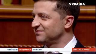 Володимир Зеленський вступив на посаду Президента України
