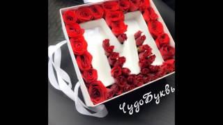 Буквы на свадьбу, юбилей, день рождения