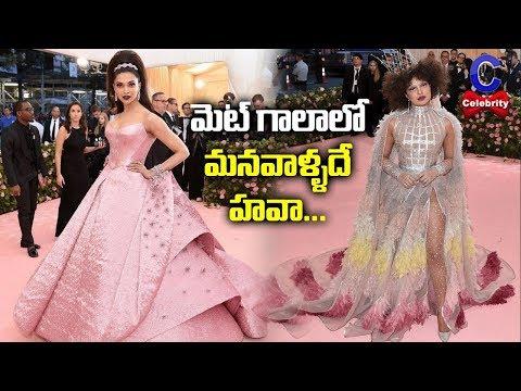 దారుణంగా ప్రియాంక చోప్రా, దీపికా పదుకొణె ట్రోలింగ్ Priyanka Chopra & Deepika Padukone|Met Gala 2019