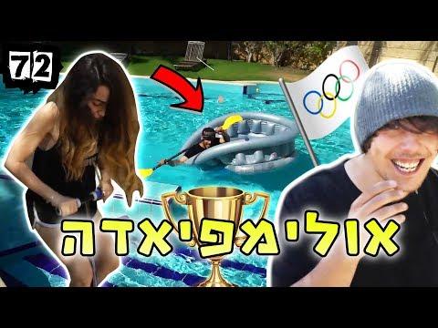 אולימפיאדת BFF! - מי ניצח?