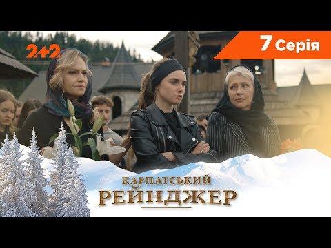 Карпатський Рейнджер. 7 серія