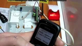 GSM-сторож. Видео урок №10.flv