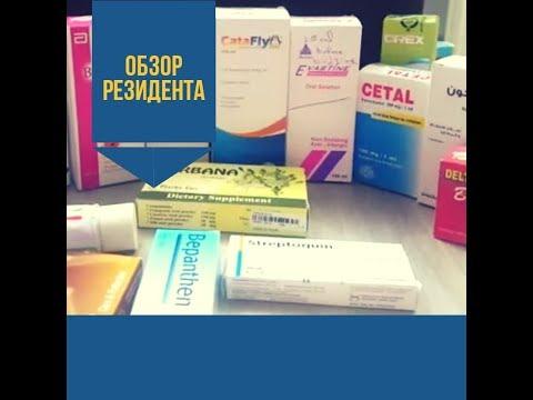 Лекарства Египет.Стоимость лекарств.Покупки в Египте.Pharmacy Egypt.Prices