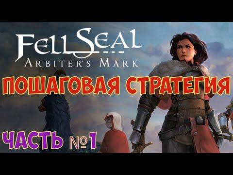 Fell Seal: Arbiter's Mark - Прохождение на сложности Герой. Часть №1