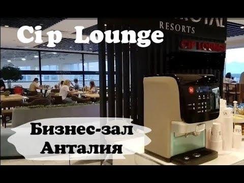 Бизнес-зал Анталия, VIP зал. ПОЛНЫЙ ОТЧЁТ! Cip Lounge, Priority Pass, Турция, Antalya Airport