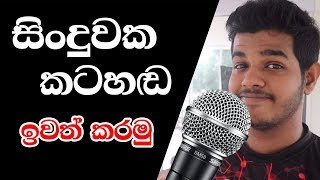 Remove Vocals from a Song ( karoke ) - සිංහලෙන්