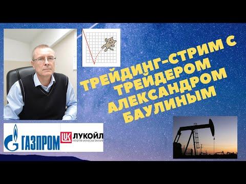 Трейдинг-стрим с  трейдером Александром Баулиным