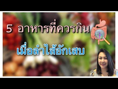 5 อาหารที่ควรกิน เมื่อลำไส้อักเสบ | ลำไส้อักเสบ กินอะไรได้บ้าง|Healthy กับพี่ Kae