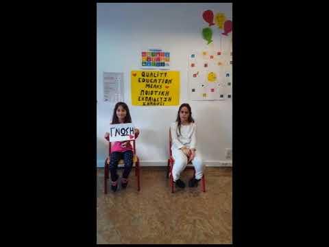 SOS4Love Project - GREECE - Maria Tourptsoglou - Greek School of Bucharest