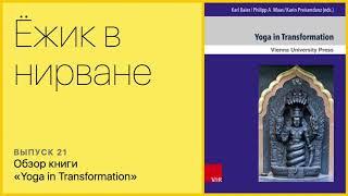"Обзор книги ""Yoga in Transformation"""