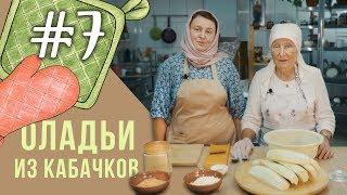 Постные рецепты на каждый день | Оладьи из кабачков | В гостях старшая сестра милосердия