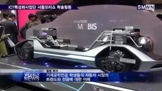 [선문대] ICT 특성화사업단 학술활동서울모터쇼