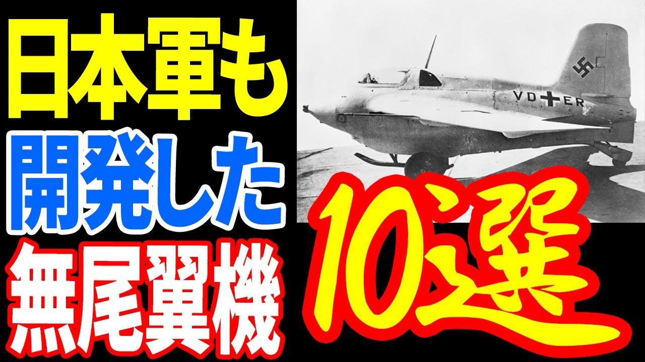 第二次世界大戦までに開発された無尾翼機10選