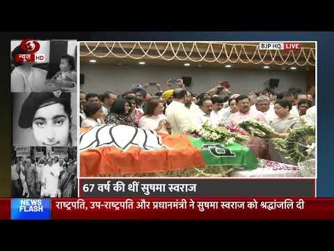 पूर्व विदेश मंत्री Sushma Swaraj के पार्थिव शरीर पहुंचा भाजपा मुख्यालय
