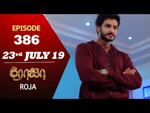 ROJA Serial | Episode 386 | 23rd July 2019 | Priyanka | SibbuSuryan | SunTV Serial |Saregama TVShows