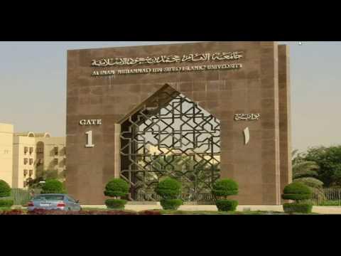 Imam Muhammad Ibn Saud Islamic University Application Process (বাংলায়)।