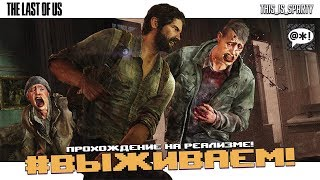 The Last of Us PS4 - Выживаем на РЕАЛИЗМЕ
