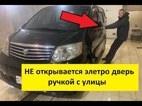 Toyota Alphard. Не открывается ЭЛЕКТРО - ДВЕРЬ с улицы. Что делать.