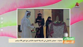 عبر معرض تشكيلي ... يمنيون يحتفلفون بثورة 26 سبتمبر في السعودية