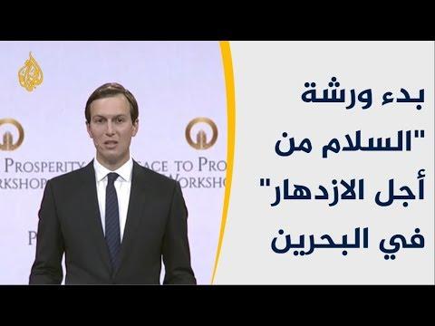 ورشة -السلام من أجل الازدهار- تبدأ أعمالها في المنامة  - نشر قبل 1 ساعة