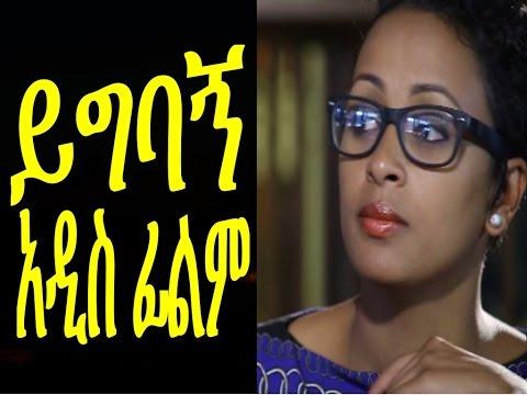 New Ethiopian Movie - Yigbagn Full (ይግባኝ) 2015