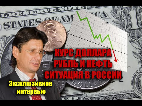 Цена на нефть. Курс доллара. Стоимость золотых монет сегодня.