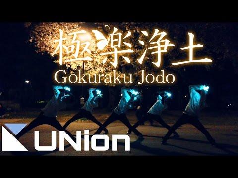 【UNion】極楽浄土/GARNiDELiA【ヲタ芸】