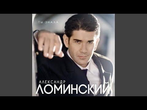 АЛЕКСАНДР ЛОМИНСКИЙ СЛАДКИЙ ОБМАН MP3 СКАЧАТЬ БЕСПЛАТНО