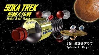 Young Senbeis of USS Senbeiprise bigin New Adventure ! Episode 3.Senbeiprise head for Noda to replenish shoyu(Soy Sauce). (Full-HDCG/2014.2.16.up) ...