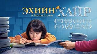 """Христийн гэр бүлийн кино 2019 """"Эхийн хайр"""" Хүүхдэд жинхэнэ хайрыг хэрхэн өгөх тухай (Трейлер)"""