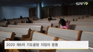 새로남뉴스 2020.09.27