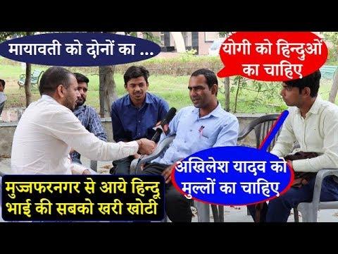 Hindu Favourite Yogi vs Mayawati vs Muslim Favourite Akhilesh Yadav !!