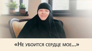 «Не убоится сердце мое...» Сестры благодарят за молитвы. Монахиня София (Крупина)
