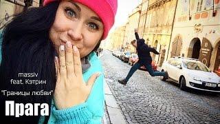 Прага видео,  самое лучшее! Песня о Праге!(Песня massiv feat. Кэтрин -