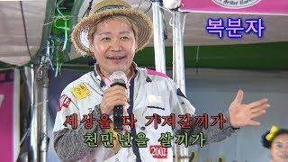 품바 복분자 - 세월강, 오십고개, 곰배령, 아직도어두…