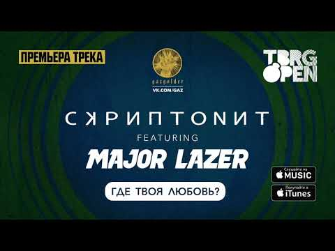Major lazer и скриптонит музыка из рекламы скачать
