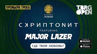 TBRG OPEN x Scriptonite x Major Lazer - Где твоя любовь?