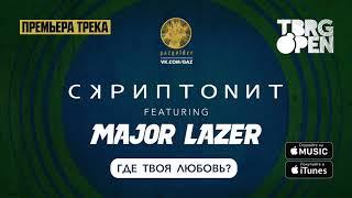 Download TBRG OPEN x Scriptonite x Major Lazer — Где твоя любовь? Mp3 and Videos