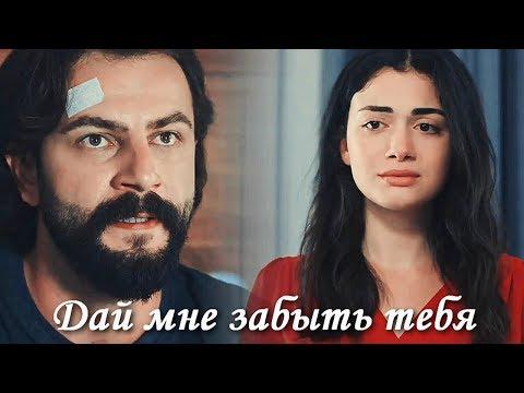 Emir & Reyhan    Эмир и Рейхан - Дай мне забыть тебя