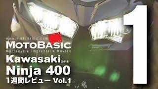 Ninja400 (カワサキ/2018) バイク1週間インプレ・レビュー Vol.1 Kawasaki Ninja 400 (2018) 1WEEK REVIEW