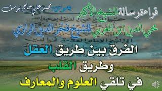 قراءة رسالة الشيخ الأكبر محي الدين ابن العربي للشيخ فخر الدين الرازي