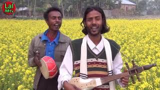 নতুন ভাওইয়া গান রংপুর । New Bhawaiya Song