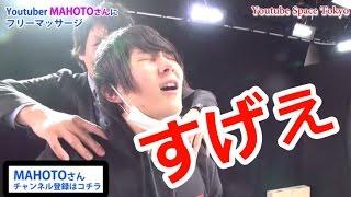 有名Youtuber MAHOTOさんに肩もみ 六本木ヒルズ Youtube Space Tokyo