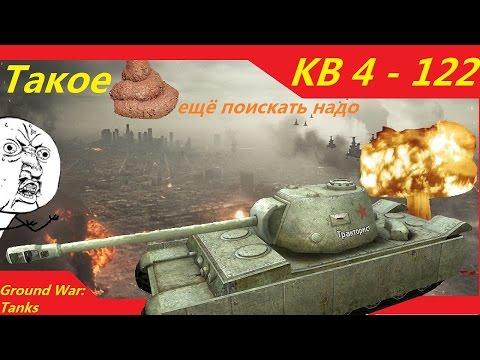бонус код ground war tanks