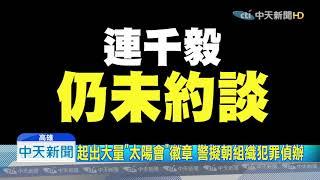 20190921中天新聞 找替死鬼? 一逮連千毅員工 槍手立即「自首」