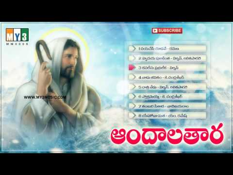 Andhala Thara Top 10 Telugu Christian Songs || Latest Christian Telugu Songs